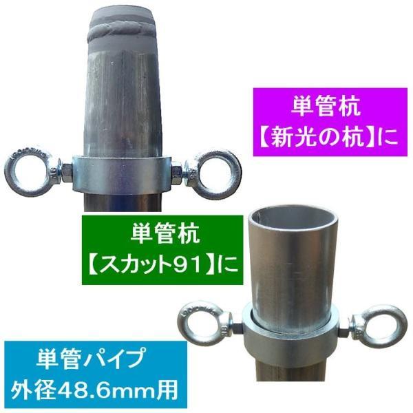 単管パイプや単管杭にロープやチェーンが張れる単管金具!取付簡単な単管パイプジョイント。|shop-shinkou|02