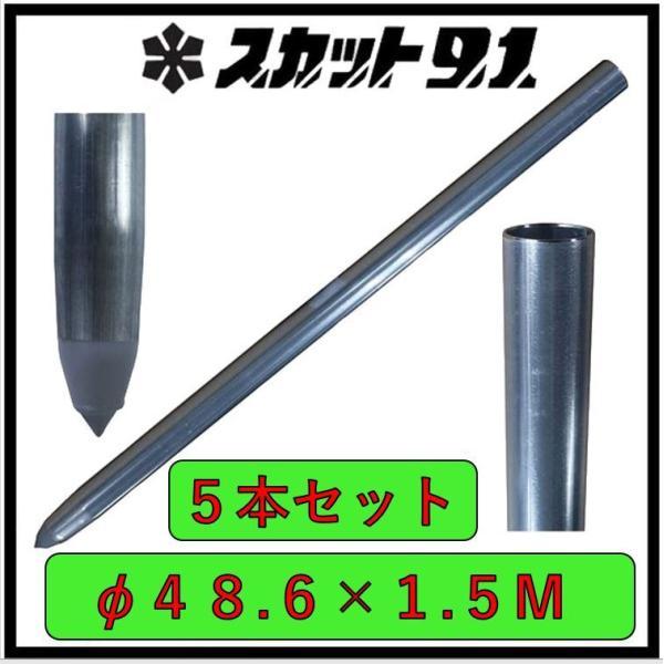 単管杭 外径48.5mm×厚さ2.4mm×長さ1.5M  (送料無料) 自在に伸ばせる単管杭!新モデル|shop-shinkou