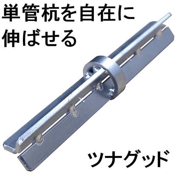 単管パイプの杭や単管杭【スカット91】の長さをその場で自在に伸ばせる単管ジョイント!  shop-shinkou