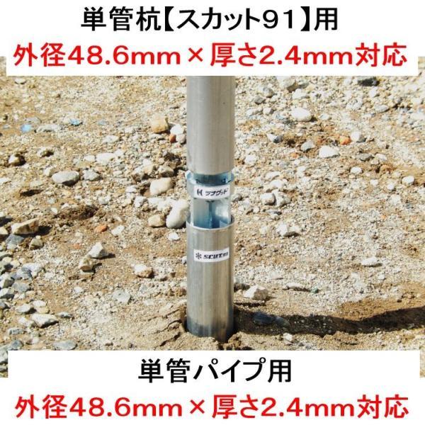 単管パイプの杭や単管杭【スカット91】の長さをその場で自在に伸ばせる単管ジョイント! |shop-shinkou|02