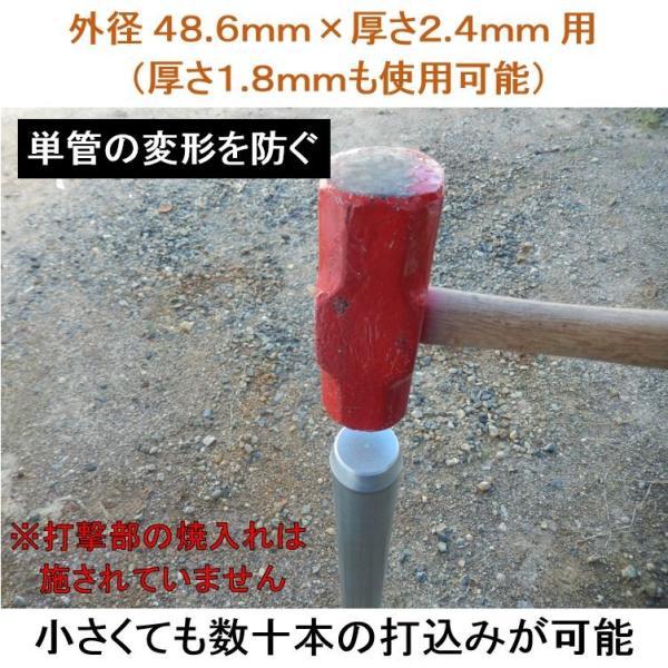 単管パイプや単管杭の打込み金具、単管が変形しない単管パイプジョイント!小さくても数十本の打込みが可能な単管金具。|shop-shinkou|03