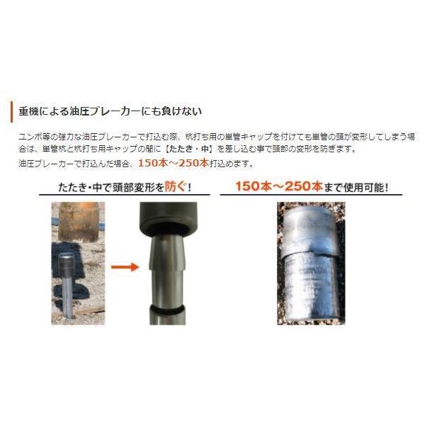 単管パイプや単管杭の打込み金具、単管の変形を防ぐ単管パイプジョイント!長期間使用可能な単管金具。|shop-shinkou|04