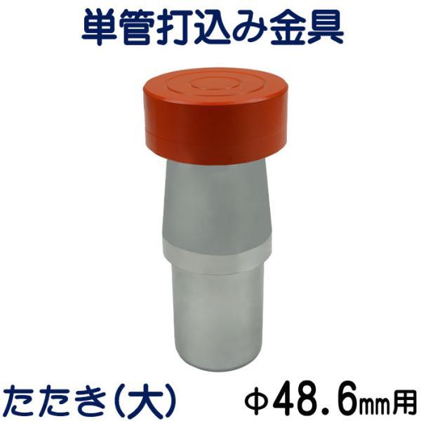 単管パイプや単管杭の打込み金具。 単管の変形を防ぐ単管パイプジョイント プロ仕様の単管金具!! shop-shinkou