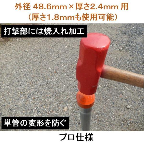 単管パイプや単管杭の打込み金具。 単管の変形を防ぐ単管パイプジョイント プロ仕様の単管金具!! shop-shinkou 03