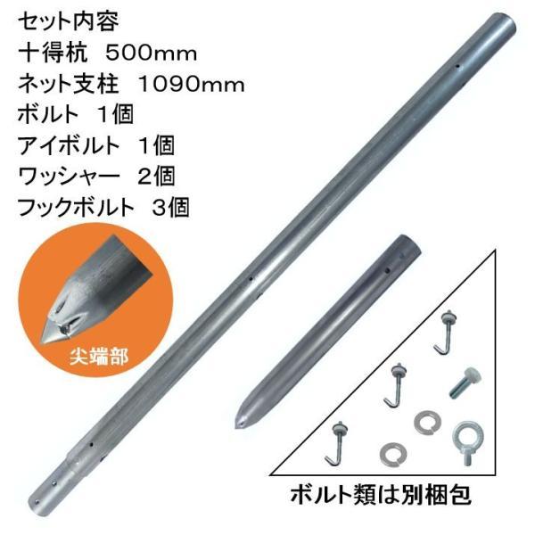 単管杭にネットを張って規制力アップ!打込み長さ約400mm・支柱高さ1M、杭と支柱の2パーツ、杭の長さは500mmで打込み簡単、鳥獣対策に!|shop-shinkou|03