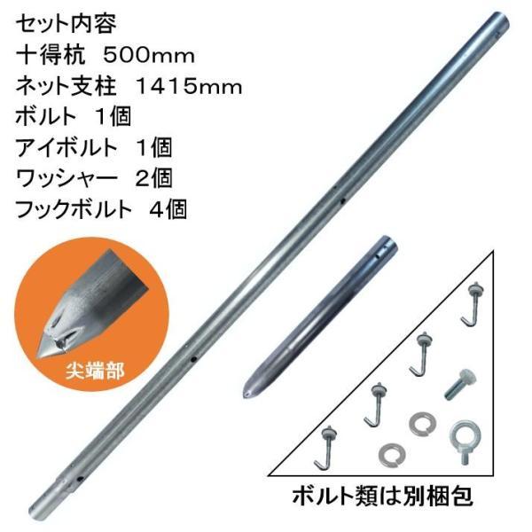 鳥獣ネットを単管杭で!支柱の高さは1.5M・打込み長さは約400mm、杭と支柱の2パーツ、杭の長さは500mmで打込み簡単、様々なネットに対応。|shop-shinkou|03
