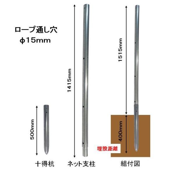 鳥獣ネットを単管杭で!支柱の高さは1.5M・打込み長さは約400mm、杭と支柱の2パーツ、杭の長さは500mmで打込み簡単、様々なネットに対応。|shop-shinkou|05