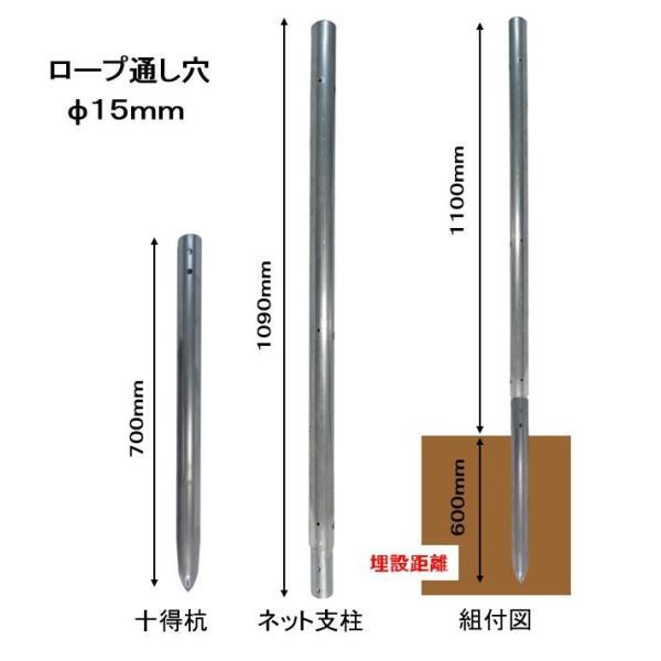 単管杭にネットを張って鳥獣対策!、打込み長さ約600mm・支柱高さ1M、杭と支柱の2パーツ、杭の長さは打込みやすい700mm、鳥獣ネットとしても!|shop-shinkou|05