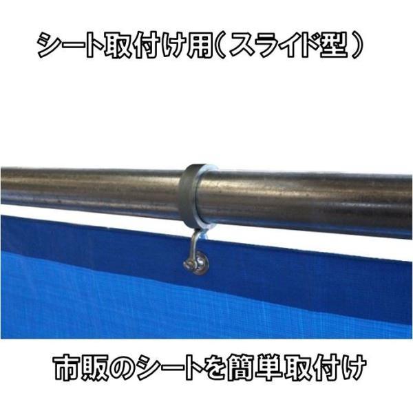 単管パイプジョイント φ48.6mm用 シートリング(スライド型) 簡単にシートが張れ、スライドもできる SJ18|shop-shinkou|02