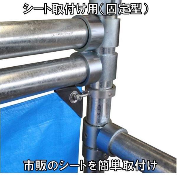 単管パイプジョイント φ48.6mm用 シートリング(固定型) 簡単にシートが張れる SJ19 shop-shinkou 02