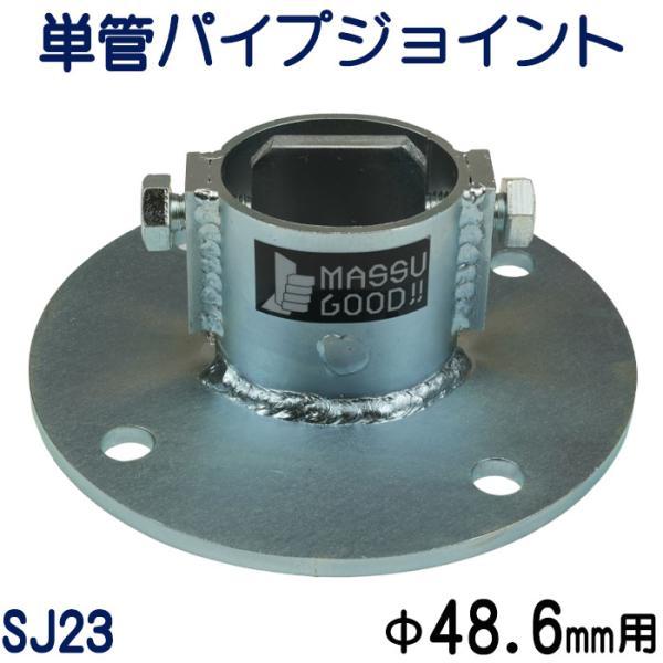 単管パイプジョイント φ48.6mm用 アンカー固定用(垂直調整型) 地面とパイプを垂直に完全固定 パイプが変形しない特殊構造 SJ23 shop-shinkou