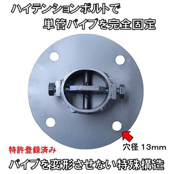 単管パイプジョイント φ48.6mm用 アンカー固定用(垂直調整型) 地面とパイプを垂直に完全固定 パイプが変形しない特殊構造 SJ23 shop-shinkou 04