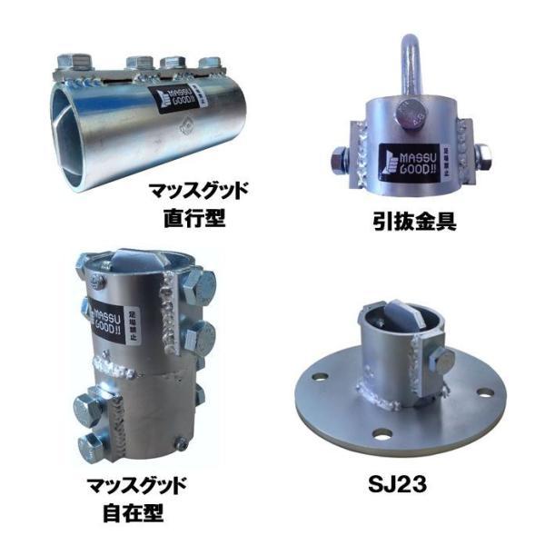 単管パイプジョイント φ48.6mm用 アンカー固定用(垂直調整型) 地面とパイプを垂直に完全固定 パイプが変形しない特殊構造 SJ23 shop-shinkou 07