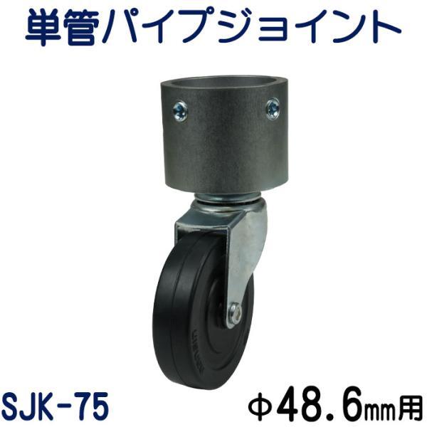 単管パイプジョイント φ46.8mm用 キャスタータイプ(自在型) ホーローセットでがっちり固定 SJK-75|shop-shinkou