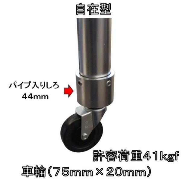 単管パイプジョイント φ46.8mm用 キャスタータイプ(自在型) ホーローセットでがっちり固定 SJK-75|shop-shinkou|03