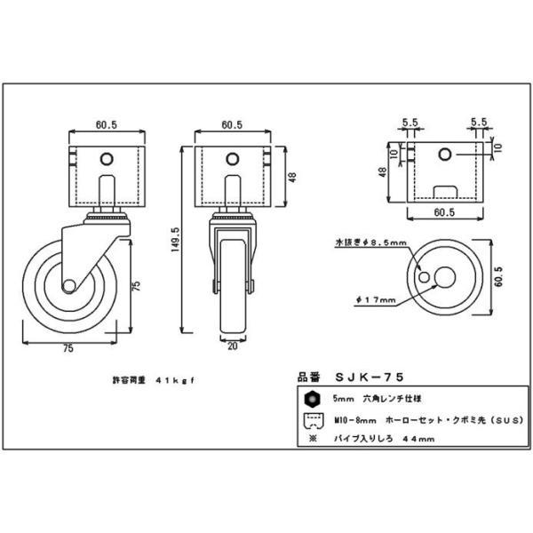 単管パイプジョイント φ46.8mm用 キャスタータイプ(自在型) ホーローセットでがっちり固定 SJK-75|shop-shinkou|05