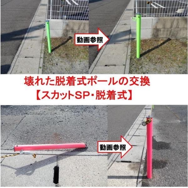 車止めポール【スカットSP・脱着式】の交換用ポール。|shop-shinkou|02