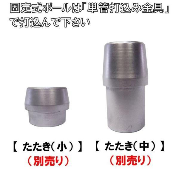 固定式の車止めポール。掘削も基礎工事も不要な打込み式!DIYでも簡単設置。|shop-shinkou|05