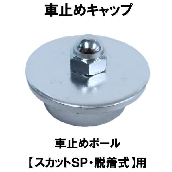 車止めポール【スカットSP・脱着式】用の車止めキャップ。車が踏んでも壊れず、袋ナット使用でタイヤも傷つかない! shop-shinkou