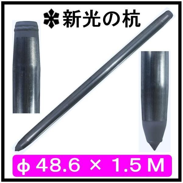 単管杭 外径48.6mm×厚さ2.4mm×長さ1.5M (送料無料) 新モデル!|shop-shinkou