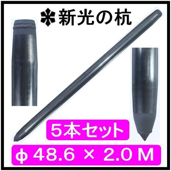 単管杭 外径48.6mm×厚さ2.4mm×長さ2.0M 5本セット (送料無料) 新モデル!|shop-shinkou