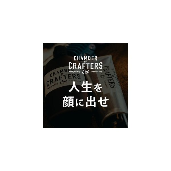 CHAMBER OF CRAFTERS スキンローション 化粧水 180mL|shop-square|02