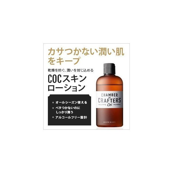 CHAMBER OF CRAFTERS スキンローション 化粧水 180mL|shop-square|04