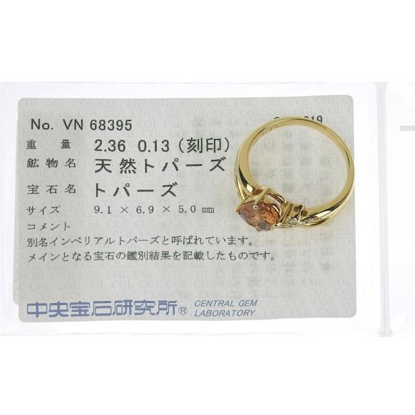 本物保証 超美品 タサキ TASAKI リング 指輪 K18YG インペリアルトパーズ2.36ct メレダイヤ0.13ct 6.4g 17号|shop-takashimaya7|05