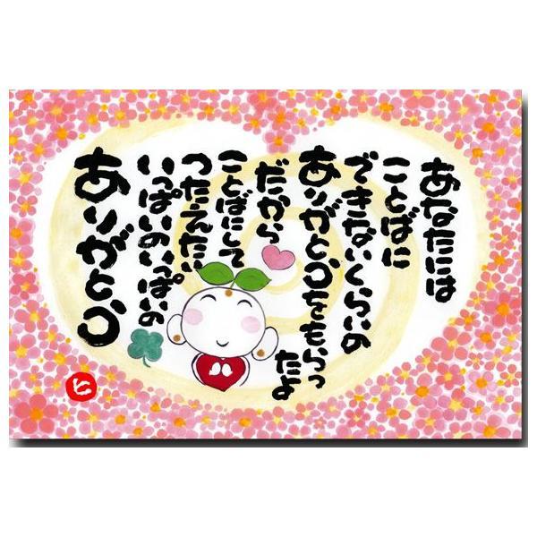 感謝のメッセージ ポストカード ありがとうをもらったよ 幸せを呼ぶ絵葉書