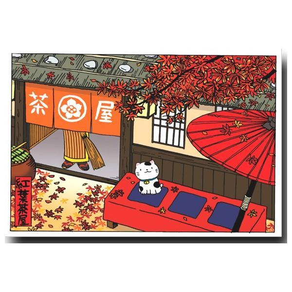 猫のイラストポストカード 紅葉茶屋 ほのぼの浮世絵 秋の絵葉書