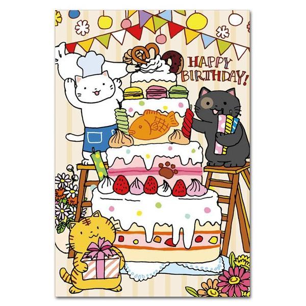 バースデーカード 猫のイラスト HAPPY BIRTHDAY 絵葉書 和道楽