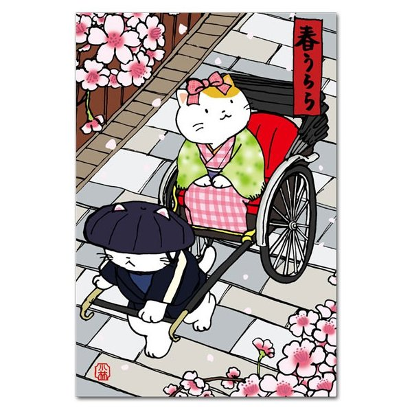 猫のイラストポストカード 春うらら 桜絵葉書
