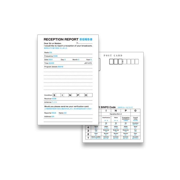 BC01 BCL用受信報告書 100枚入り (はがきタイプ)|shop-yacnet