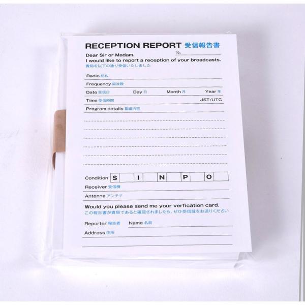 BC01 BCL用受信報告書 100枚入り (はがきタイプ)|shop-yacnet|02