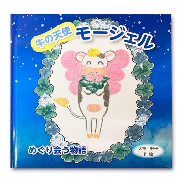 絵本「牛の天使 モージェル」著者:大桃 好子|shop-yacnet