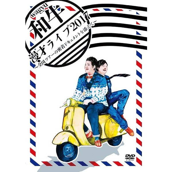 和牛 漫才ライブ2017〜全国ツアーの密着ドキュメントを添えて〜