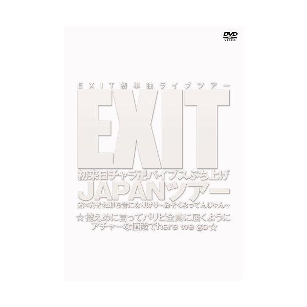 EXIT初来日チャラ卍バイブスぶち上げ JAPANツアー 光×光それ即ち音になりけり〜おそくなってんじゃん〜…