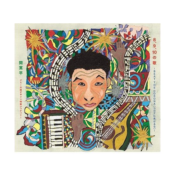 間寛平/8、9、10の歌〜BEAT THE CORONA(コロナに負けるな)〜(オリジナルマスク付き初回盤)