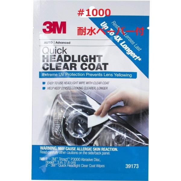 スリーエム(3M)ヘッドライト用クリアコーティング剤39173(米国製)ヘッドライトコーティング