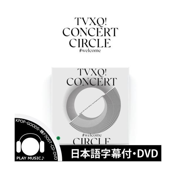 【日本語字幕付】【リージョンALL】TVXQ ! CONCERT CIRCLE #WELCOME DVD 東方神起 写真集【初回ポスター|レビューで生写真5枚|送料無料】|shop11