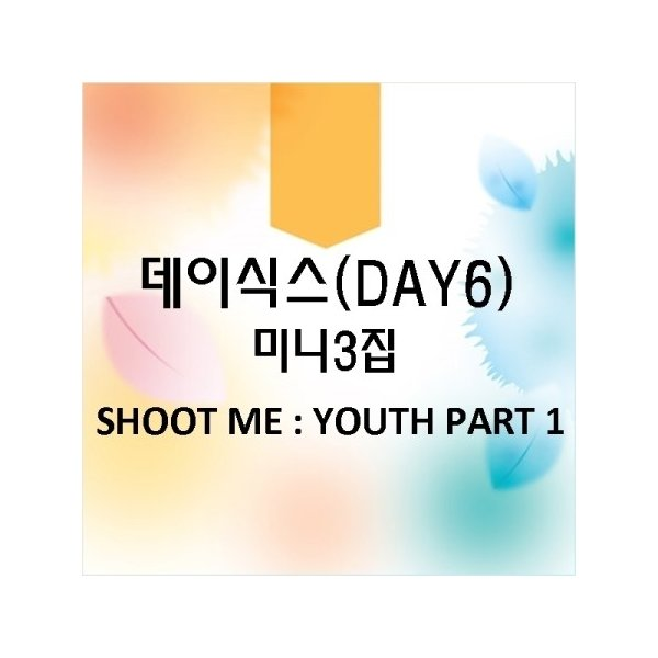 DAY6 - SHOOT ME : YOUTH PART 1 (3RD MINI ALBUM) デイシックス