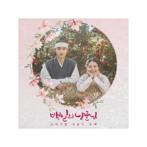 百日の郎君様 OST tvN Drama 100 Days My Prince OST【先着ポスター】【レビューで生写真5枚】【宅配便】|shop11