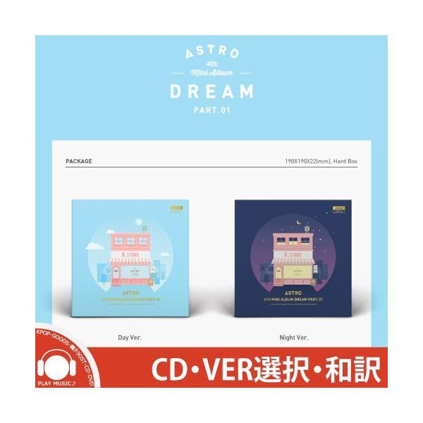 ASTRO DREAM PART 01 4TH MINI ALBUM アストロ 4集 ミニアルバム【レビューで生写真5枚】【宅配便】|shop11