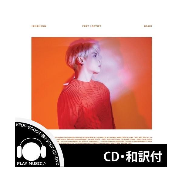【全曲和訳】JONG HYUN POET ARTIST SHINEE ジョン ヒョン POET l ARTIST JONGHYUN ジョンヒョン【先着ポスター】【レビューで生写真5枚】【送料無料】|shop11