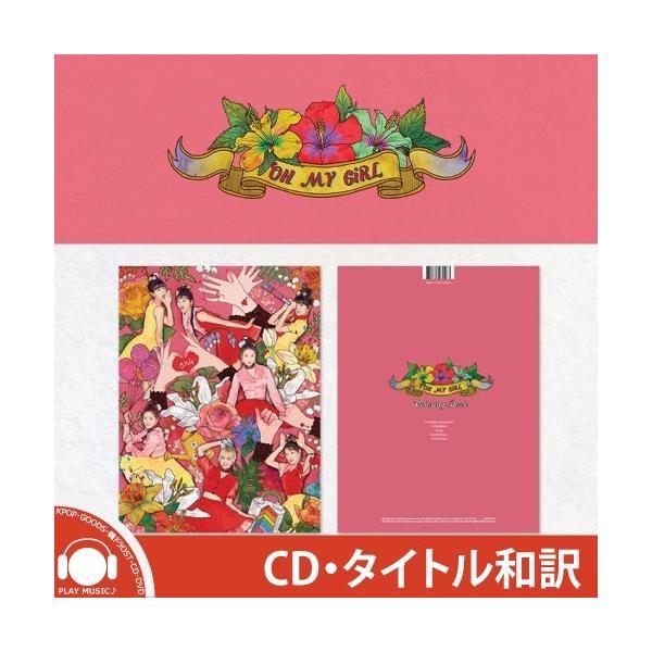 OH MY GIRL - COLORING BOOK (4TH MINI ALBUM) オマイガール カラーリングブック 4集ミニアルバム shop11