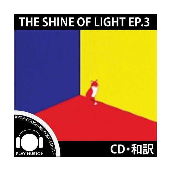 チャート反映【メンバ選択】韓国盤【全曲和訳】SHINEE THE STORY