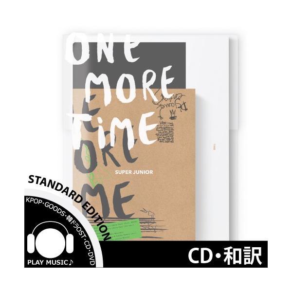 【一般盤|全曲和訳|】SUPER JUNIOR ONE MORE TIME SPECIAL MINI ALBUM スーパージュニア ミニ【レビューで生写真5枚】|shop11