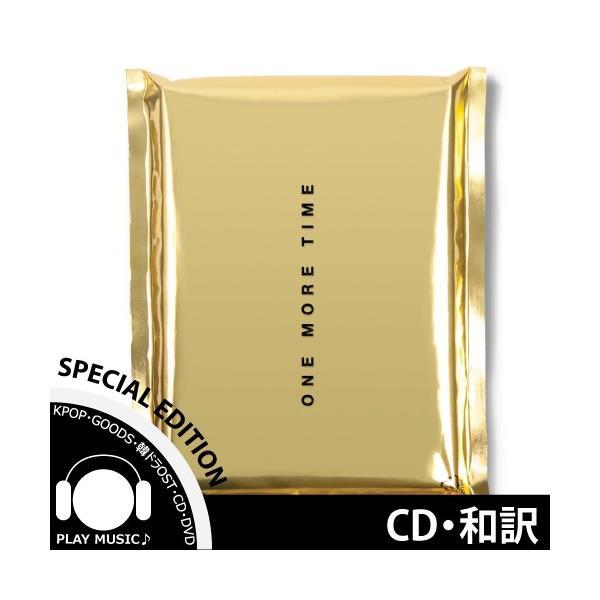 【スペシャル盤 全曲和訳 】SUPER JUNIOR ONE MORE TIME SPECIAL MINI スーパージュニア ミニ【レビューで生写真5枚】 shop11