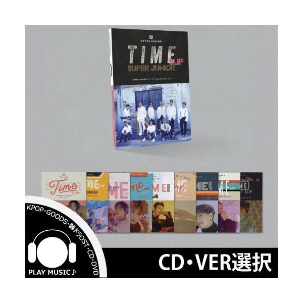 【VER選択|CD|全曲和訳】SUPER JUNIOR TIME SLIP 9TH ALBUM スーパージュニア 正規 9集 アルバム【先着ポスター|レビューで生写真5枚|送料無料】|shop11