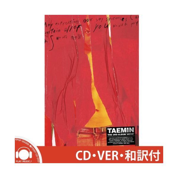【VER選択】【全曲和訳】TAEMIN MOVE 2ND SOLO ALBUM TAE MIN テミン 正規 2集 ソロー ムーブ【レビューで生写真5枚】【宅配便】|shop11